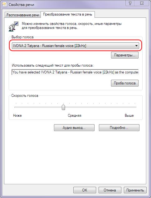 Программы распознавания речи windows 7